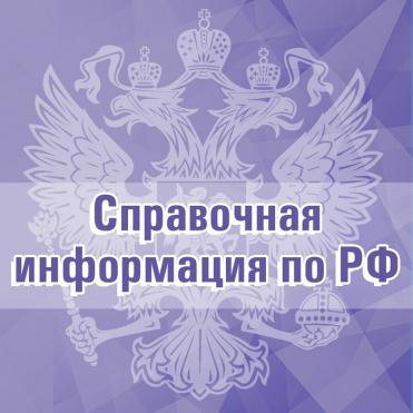 Справочная информация по РФ