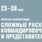 Интернет-конференция «Сложные расходы: командировочные и представительские»