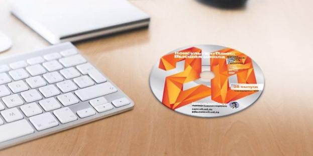 Вышел новый 28 диск «КонсультантПлюс: Высшая школа» для студентов и преподавателей