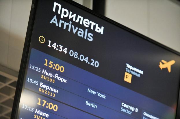 Порядок действий при прибытии на территорию РФ воздушным транспортом