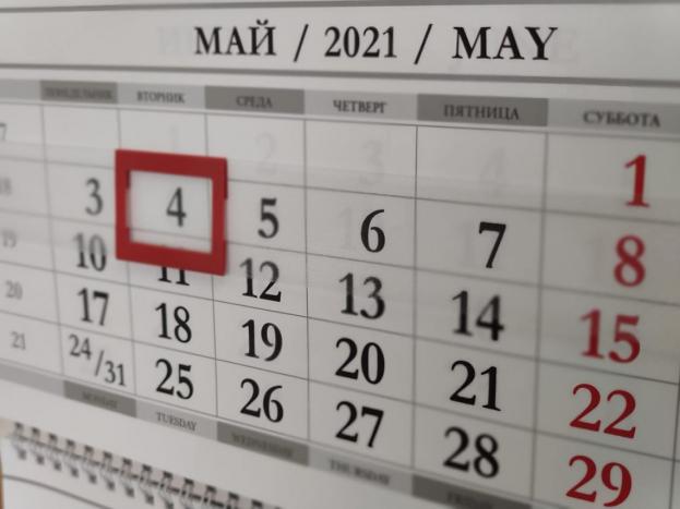 Нерабочие дни в мае 2021 года продлятся с 1 по 10 число