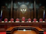 Конституционный Суд РФ подтвердил соответствие Конституции РФ внесенных в нее поправок