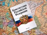 Президентом РФ подписан закон о поправках в Конституцию РФ